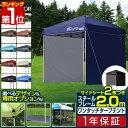 1年保証 タープテント 2m サイドシート 2枚付き 丈夫 スチール テント タープ 200 2.0m ワンタッチ ワンタッチテント …