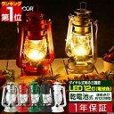 1年保証 LEDランタン ランタン ライト 電灯 LED 電池式 照度調節機能 12灯 灯り アンティークデザイン レトロデザイン…