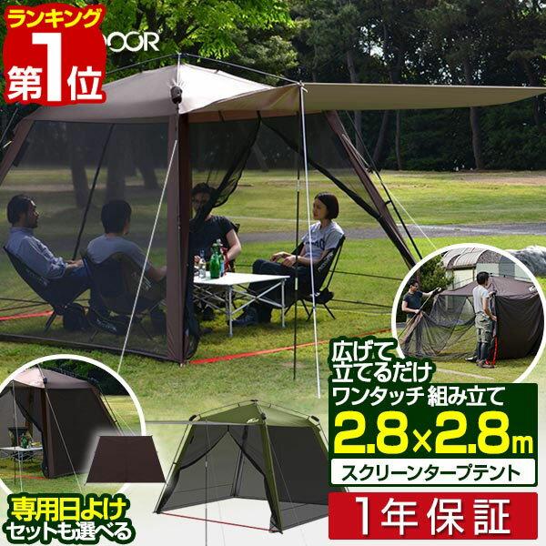 [1年保証]FIELDOOR スクリーンテント 日よけシート3枚付き スクリーンタープ テント ワンタッチ ドームテント タープテント タープ スクリーン キャノピー 2本付き 蚊帳 約 幅300cm x 行300cm x 高さ215cm 3m[送料無料]