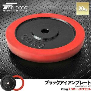 1年保証 バーベル 用 プレート 20kg 1枚 単品 ブラックアイアン + ラバーリング 付き 追加プレート 追加 ダンベルプレート バーベルシャフト 用 ダンベル ラバーダンベル 筋トレ トレーニング