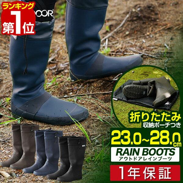 [1年保証]長靴 レインブーツ レディース ロング 長くつ 靴 ラバーブーツ メンズ 大きいサイズ 雨 雨用 収納袋付き キャンプ フェス アウトドア ガーデニング 農作業 釣り フィッシング フィールドア 折りたたみ FIELDOOR[送料無料]