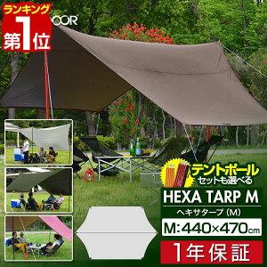 1年保証 タープ テント 440 x 470cm タープテント ヘキサタープ Mサイズ 4 - 6人用 ポール アルミポール ヘキサゴンタープ 日よけ UVカット 収納バッグ付き 高耐水加工 4人 5人 6人 ヘキサ 六角形 簡