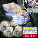 1年保証 ペット ソファー ドライブベッド 犬 ドライブ ベッド カーベッド 車 車用 ペットベッド ペットソファ いぬ イ…