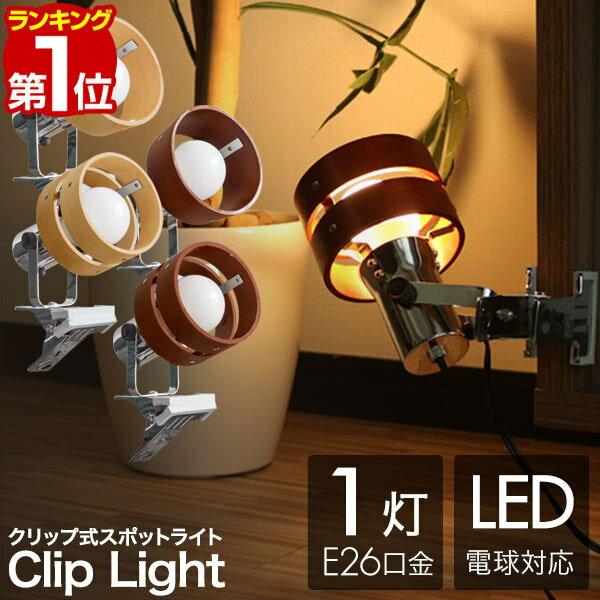[1年保証]クリップライト LED 口金 E26 間接照明 シーリングライト おしゃれ スポットライト シーリング スポット デスクライト クリップ 木製 天井照明 インテリア照明 リビング 寝室 LED証明[送料無料][レビュー特典]