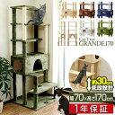 1年保証 キャットツリー 据え置き スリム 高さ 170cm 幅 70cm ハウス付き 猫タワー シニア 運動不足 猫ちゃん GRANDE1…