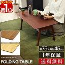 【1年保証】テーブル 折りたたみ 木製 折りたたみテーブル 幅75 x 奥行45cm ローテーブル 幅75cm 木製テーブル センタ…