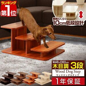 1年保証 犬 階段 ステップ ドッグステップ 3段 木製 ペット用 ウッドタイプ 幅 46cm 木目調 ペット用階段 ペットステップ ペット スロープ 段差 踏み台 犬用階段 小型犬 猫 老犬 高齢犬 子犬 シ
