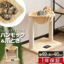 1年保証 キャットツリー 据え置き 小型 全高 46cm 子猫 シニア 運動不足 猫ちゃん KITTEN 組み立て 設置 簡単 爪とぎ …