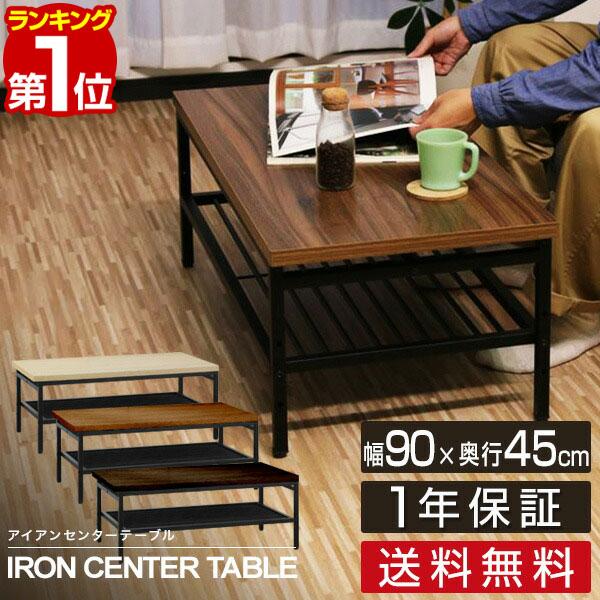 [1年保証] テーブル ローテーブル 伸張式テーブル幅90cm x 奥行45cm 高さ35cm 木製 x スチール テーブル 木製テーブル センターテーブル コーヒーテーブル 丈夫な スチールテーブル 棚 棚付き 収納 スライド 伸縮 北欧 おしゃれ[送料無料][レビュー特典]