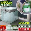1年保証 ゴミステーション 45Lゴミ袋 x 2個 幅50cm ゴミ収集箱 ゴミ収集ボックス カラス対策 野良猫対策 ゴミ箱 家庭…
