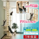 1年保証 キャットツリー 突っ張り スリム 木製 省スペース 高さ 240 - 286cm 幅 30cm 猫タワー すべり止めマット付き …