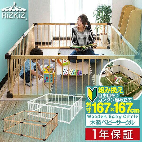 [1年保証]ベビーサークル 木製 8枚セット ベビーゲージ 高さ 55cm ベビーゲート 柵 フェンス 赤ちゃん お昼寝 安全 グッズ セーフティーグッズ プレゼント ギフト 男の子 女の子 子供 組立 簡単 組み立て[送料無料][あす楽]