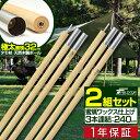 1年保証 テントポール 木製テントポール 2本セット 直径 32mm 高さ160 - 240cm 高さ調整 木 木製 サブポール タープポ…