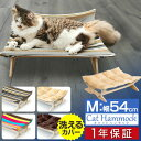 1年保証 猫 ペット 用 ベッド ハンモック ペットベッド キャットハンモック 耐荷重 6kg 猫用 ペット用 木製 小型 お昼寝 ペットソファ ペット ソファー ソファ クッション ペット ペット用