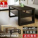 [1年保証]テーブル コーヒーテーブル 幅90cm 机 木目調 ローテーブル リビングテーブル センターテーブル 約 幅90cm×奥行45cm×高さ40cm 天...