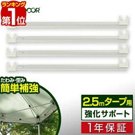 1年保証 タープテント 2.5m 専用 サイドフレーム 強化サポート 4本セット 2.5m用 250 タープ テント 頑丈 頑強 丈夫 高強度 FIELDOOR ■[送料無料]