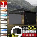 1年保証 タープテント 3m シート付 強化版 スチール テント タープ サイドシート2枚付き 300 3.0m ワンタッチ ワンタ…