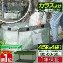 1年保証 ゴミステーション 大型 45Lゴミ袋 x 4個 幅100cm ゴミ収集箱 ゴミ収集ボックス カラス対策 野良猫対策 ゴミ箱…