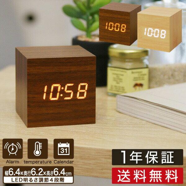 [1年保証]置き時計 デジタル 目覚まし時計 置時計 LED 木目 おしゃれ 北欧 木目調 LED表示 ウッド 時計 卓上 小型 正方形 目覚まし アラーム 温度 カレンダー デジタル時計 デジタルクロック クロック Piccolo[送料無料][あす楽]