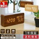 1年保証 置き時計 置時計 デジタル 目覚まし時計 LED 木目 おしゃれ 北欧 木目調 LED表示 デジタル時計 目覚し時計 時…