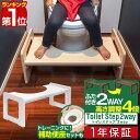 [1年保証] トイレ 踏み台 トイレトレーニング 子供 幼児 キッズ 木製 トイレステップ 踏み台 置き台 耐荷重 200kg 洋…