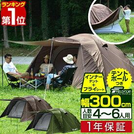 1年保証 テント ドームテント 大型 4 - 6人用 キャンプテント キャノピー ポール 付 5人用 UVカット 300cm x 300cm スクリーンテント フルクローズテント テント メッシュ アウトドア キャンプ グランピング 日よけ 日除け FIELDOOR ■[送料無料][あす楽]