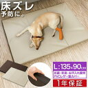 1年保証 ペット 床ずれ 防止 クッション ペット用 床ずれ防止マットレス Lサイズ 135 x 90 x 5cm 介護マット ケアマッ…