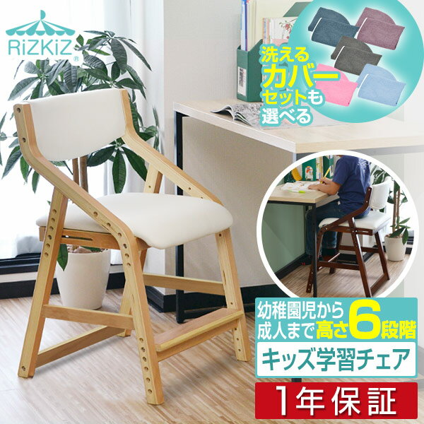 [1年保証] 学習椅子 木製 学習チェア キッズチェア ダイニングチェア 子供用 キッズ 椅子 イス 高さ 調整 学習イス キッズチェアー チェアー 子供用いす リビング ダイニング リビング ダイニングチェア 学習 子供 子ども こども[送料無料][レビュー特典][あす楽]