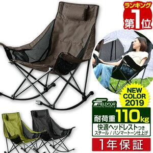 1年保証 ロッキングチェア アウトドア チェア 折りたたみ 耐荷重 110kg アウトドアチェア 軽量 椅子 ロッキング チェアー コンパクト 折り畳み チェア アームレスト ひじ掛け 肘掛け 椅子 キャ