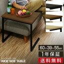 1年保証 サイドテーブル ワイド コの字 テーブル ベッドサイドテーブル 幅 60cm おしゃれ ソファ サイドラック ナイト…
