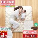 1年保証 日本製 お昼寝布団 マット ベビー ベビーマット プレイマット 厚さ 7cm 120 x 120cm 洗えるカバー 付き 防水…