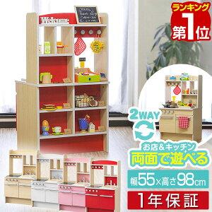 1年保証 RiZKiZ ままごと キッチン お店屋さんタイプ 選べる食材・鍋・おもちゃセット 両面 おままごと キッチン 収納 棚 ラック ごっこ遊び 台所 コンロ シンク 木製 おもちゃ ままごとキッチ