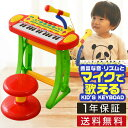 1年保証 ピアノ おもちゃ キーボード キッズ キーボードセット 椅子 チェア いす 付き マイク 録音 再生 機能付き 楽…