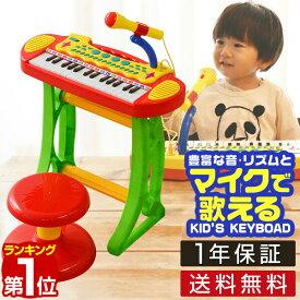 1年保証 ピアノ おもちゃ キーボード キッズ キーボードセット 椅子 チェア いす 付き マイク 録音 再生 機能付き 楽器 鍵盤 音楽 楽器玩具 知育玩具 おもちゃ 子供 子ども 遊び 男の子 女の子 ギフト対応可 ■[送料無料]