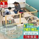 1年保証 ベビーサークル 木製 ドア付き 167cm 8枚セット ベビーゲージ 高さ 55cm ベビーゲート 柵 フェンス 赤ちゃん …