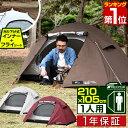1年保証 テント 1人用 ドームテント ソロテント ドーム型 UVカット シルバーコーティング メッシュ フルクローズテント テント キャノピー インナーテント テントポール 簡易テント 軽量 FIE