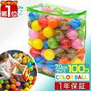 1年保証 ボールプール用 カラーボール 7cm 100個入り カラフル パステル ボールプール おもちゃ ボール 玩具 ボールハ…