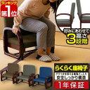 1年保証 座椅子 らくらく 高座椅子 高齢者 膝 らくらく座椅子 肘掛け 完成品 あぐら 正座 高さ調整 ロータイプ 折りた…