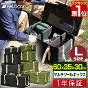 1年保証 アウトドア ツールボックス Lサイズ 63L バッグ 折りたたみ 道具入れ 小物入れ トランク ボックス キャンプ …