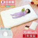 1年保証 日本製 お昼寝布団 マット ベビー ベビーマット プレイマット 厚さ 7cm 120 x 70cm 洗えるカバー 防水シーツ …
