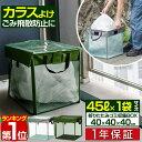 1年保証 ゴミステーション 45Lゴミ袋 x 1個 幅40cm ゴミ収集箱 ゴミ収集ボックス カラス対策 野良猫対策 ゴミ箱 家庭…