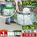 1年保証 ゴミステーション 45Lゴミ袋 x 3個 幅60cm ゴミ収集箱 ゴミ収集ボックス カラス対策 野良猫対策 ゴミ箱 家庭…