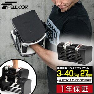 1年保証 ダンベル 可変式 40kg 単品 可変式ダンベル アジャスタブルダンベル 重量調節 3 - 40.5kg 27段階 ダンベルセット 調節可能 自宅 トレーニング 筋トレ グッズ 腕 肩 背筋 胸筋 シェイプアッ