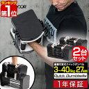 1年保証 ダンベル 可変式 40kg 2個セット 可変式ダンベル アジャスタブルダンベル 重量調節 3 - 40.5kg 27段階 ダンベ…