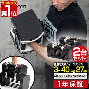 1年保証 ダンベル 可変式 40kg 2個セット 可変式ダンベル アジャスタブルダンベル 重量調節 3 - 40.5kg 27段階 ダンベルセット 調節可能 自宅 トレーニング 筋トレ グッズ 腕 肩 背筋 胸筋 シェイ