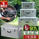 1年保証 コンテナボックス アルミ製 Lサイズ 97L 収納ボックス フタ付き 収納ケース アルミ 97リットル 78 x 40 x 38c…