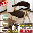 1年保証 ダイニングチェア 肘付き 折りたたみ 椅子 介護椅子 3色 肘掛 軽量 丈夫 ビニールレザー PVC ダイニングチェ…