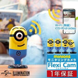 1年保証 ネットワークカメラ Wi-Fi接続 wifi 高画質 会話 録画 動体検知機能 tend ミニオンズ Wi-Fiクラウドカメラ ウェブカメラ webカメラ ワイヤレスカメラ ベビーモニター ペットカメラ 見守り