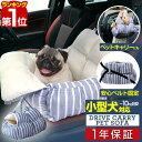 1年保証 ペット ソファー ベッド キャリー ドライブベッド 犬 ドライブ カーベッド 車 車用 ペットキャリー バッグ ペ…