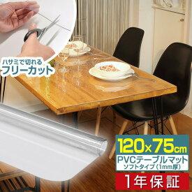 1年保証 テーブルマット 透明 クリア テーブル マット 120 x 75 cm 厚 1mm テーブルクロス ビニール PVC デスクマット ダイニングテーブル 食卓 リビング ダイニング ■[送料無料]